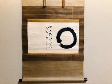宙宝宗宇 掛軸「円相」(大徳寺四百十八世松月老人)- 書画骨董の買取